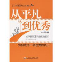 【正版二手书9成新左右】从平凡到:如何成为一名的员工 王志兵著 中华工商联合出版社
