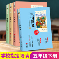 快乐读书吧五年级下册 四大名著全套小学生版三国演义+西游记+红楼梦+水浒传小学生课外书经典文学小