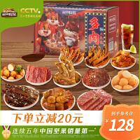 【三只松鼠_全肉零食大礼包】推荐牛肉小吃网红休闲食品