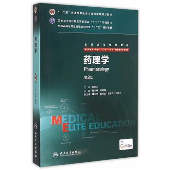 药理学(第3版/八年制/配增值)