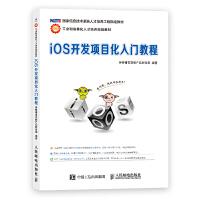 iOS开发项目化入门教程