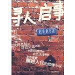 12折)  武汉爱情往事 8条评论 赵小赵 著  / 2005-01-01   / 漓江出版
