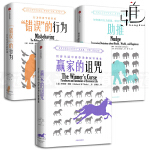 理查德塞勒书籍3本 赢家的诅咒-经济生活中的悖论和异常现象+助推-如何做出有关健康财富与幸福的佳决策+错误的行为-行为