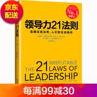 【正版二手书9成新左右】领导力21法则 约翰马克斯维尔 北京时代华文书局