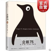 企鹅75 设计师 作者 编辑 [美]保罗 巴克利 企鹅图书75款封面及其背后的设计历程 经典装帧案例