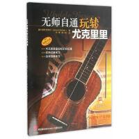 无师自通玩转尤克里里 附CD一张 盖尔诺特・罗德尔 上海音乐出版社 9787552312249