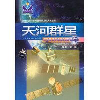 《天河群星》,紫晓著,广西人民出版社【新书店 正版书】