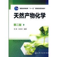 天然产物化学(二版)