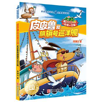 皮皮鲁和旗旗号巡洋舰(pdf+txt+epub+azw3+mobi电子书在线阅读下载)