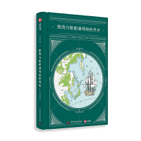航线与航船演绎的世界史