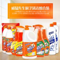 威猛先生家庭清洁组合实惠装厨房卫生间清洁衣物漂白.