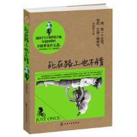 【二手书8成新】死在路上也不错 周榕榕 化学工业出版社