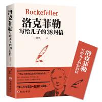 包邮洛克菲勒写给儿子的38封信 经典外国小说世界名著文学阅读畅销书籍 成功励志书籍美国富裕家族世代相传的教子经青少年励