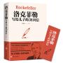 包邮洛克菲勒写给儿子的38封信 经典外国小说世界名著文学阅读畅销书籍 成功励志书籍美国富裕家族世代相传的教子经青少年励志