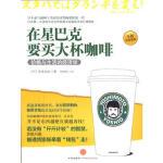 【新书店正版】在星巴克要买大杯咖啡 (日)吉本佳生,朱悦玮 中信出版社 9787508629452