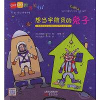 GOGO世界旅行!想当宇航员的兔子,(韩)韩美淑,东方出版社,9787506062213【正版图书 品质保证】