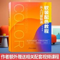 软装配色教程从入门到精通 基本原理与案例分析 李江军 黄涵 编著 室内设计书籍