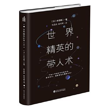 世界精英的带人术(pdf+txt+epub+azw3+mobi电子书在线阅读下载)