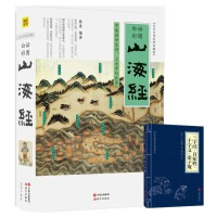 *畅销书籍* 山海经(白话全译彩图珍藏版) 中国创世史诗,上古奇幻巨著!上古人文、自然宝典,充满光怪陆离的想象力,《大