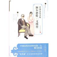 【二手书8成新】末代皇妃额尔德特 文绣传 王庆祥 人民文学出版社