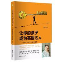 【二手书8成新】让你的孩子成为英语达人:青少年英语学习通关秘籍 胡敏 世界知识出版社