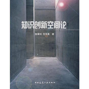 知识创新空间论 陈秉钊,范军勇 中国建筑工业出版社 正版书籍!好评联系客服优惠!谢谢!