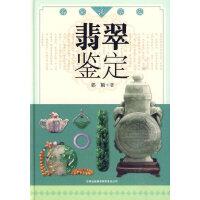 名家谈鉴定:翡翠鉴定,郭颖,吉林出版集团有限责任公司,9787546306155