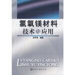 氯氧镁材料技术与应用 涂平涛 化学工业出版社 9787122044464