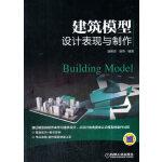 建筑模型设计表现与制作