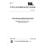 SL774-2019小型水轮发电机励磁系统技术条件(中华人民共和国水利行业标准)