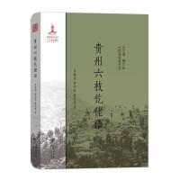 贵州六枝仡佬语(中国濒危语言志)