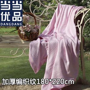 当当优品 竹纤维加厚双层超柔透气毛巾被毯子盖毯 粉色 180*220