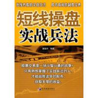 【二手书8成新】短线操盘实战兵法 黄俊杰 经济管理出版社