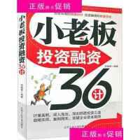 【二手旧书九成新经济】【正版 非二手 未翻阅】小老板投资融资36