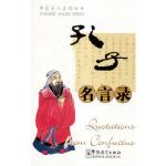 孔子名言录(汉英本) 蔡希勤注,赖波,夏玉和,郁苓 华语教学出版社 9787800528057