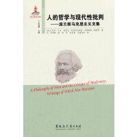 人的哲学与现代性批判――波兰新马克思主义文集