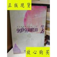 【二手旧书9成新】【正版现货】9999滴眼泪