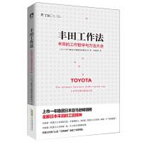 正版现货 丰田工作法 丰田的工作哲学与方法大全 日OJT 丰田的5S法 日本丰田的工匠精神 解决问题的8个步骤经营管理