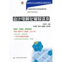 【正版二手书9成新左右】会计电算化辅导读本 何荣华 中国财政经济出版社一