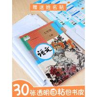 一体化书皮16K/A4/25K书套包书皮透明自粘书皮纸防水书膜磨砂花纹防水包书纸塑料小学一年级全套1-2年级套装