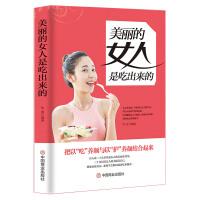 美丽的女人是吃出来的 女性健康饮食养生书籍 孕妇饮食控制饮食健身饮食书籍原始饮食营养学书籍健身饮食减肥书籍饮食减脂畅销