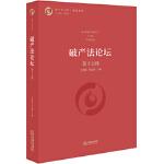 破产法论坛(第十五辑) 王欣新,郑志斌 法律出版社 9787519734435