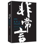 非常言,李异鸣,北方文艺出版社【质量保障 放心购买】