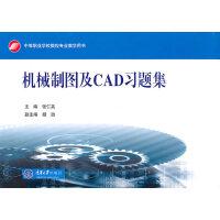 机械制图及CAD习题集