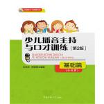 少儿播音主持与口才训练・基础篇(第2版)(4-6岁)