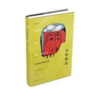诗的锻造:休斯写作教学手册