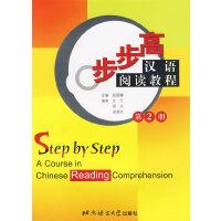 步步高汉语阅读教程(第2册)