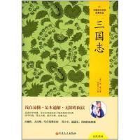 中国文化文学经典文丛--三国志 9787547225653