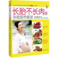 【二手书8成新】长胎不长肉的孕期营养餐单 王兴国 滕越 孙岗 中国妇女出版社
