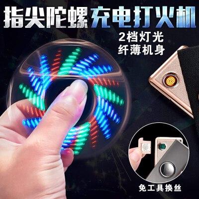 充电打火机 指尖陀螺打火机USB充电防风电子点烟器带LED十八种闪灯